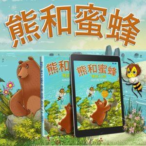 熊和蜜蜂,这是两个不可能配对的角色,但他们却选择在一起,每节故事都会出现批判和挑战。 熊和蜜蜂,娱乐中富有韵律,动人的故事中呈现出一系列的现代动态,让孩子从中受益,无论孩子是在一个特殊的生活场景,或以开放的心态学习理解周围的世界。访问BearandBee.buzz获取安全的儿童游戏、图画书和商品信息。