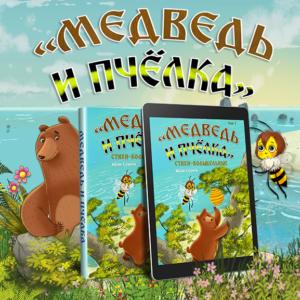 Медведь и пчёлка, это необычное сочетание персонажей, собранных в удивительную историю. Два индивидуума, которые решили быть вместе, несмотря на критику и проблемы, появляются в каждой истории.